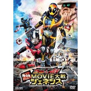 仮面ライダー×仮面ライダー ゴースト&ドライブ 超MOVIE大戦ジェネシス [DVD]|guruguru