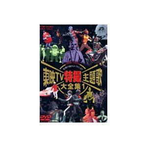 東映TV特撮主題歌大全集 VOL.1 [DVD]|guruguru