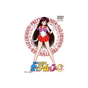 美少女戦士セーラームーン VOL.3 [DVD]|guruguru