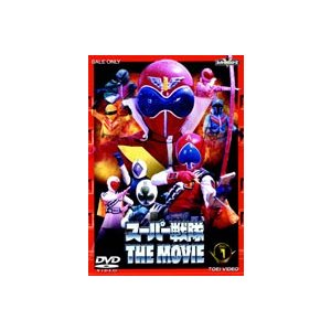 スーパー戦隊 THE MOVIE VOL.1 [DVD]|guruguru