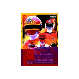 スーパー戦隊 THE MOVIE VOL.3 [DVD]|guruguru