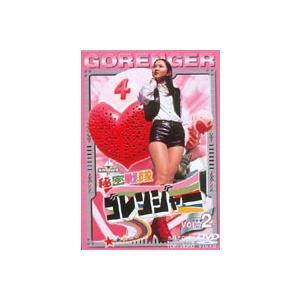 秘密戦隊ゴレンジャー Vol.2 [DVD] guruguru