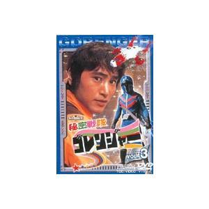 秘密戦隊ゴレンジャー Vol.3 [DVD] guruguru