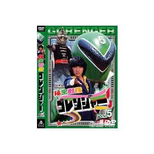 秘密戦隊ゴレンジャー Vol.5 [DVD] guruguru