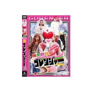 秘密戦隊ゴレンジャー Vol.10 [DVD] guruguru