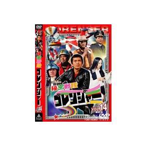 秘密戦隊ゴレンジャー Vol.14(最終巻) [DVD] guruguru