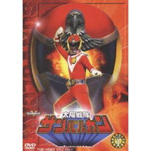 太陽戦隊サンバルカン VOL.1 [DVD]|guruguru
