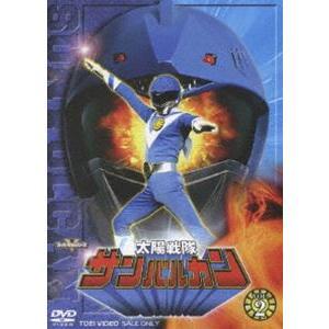 太陽戦隊サンバルカン VOL.2 [DVD]|guruguru