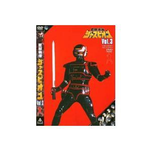 巨獣特捜ジャスピオン VOL.3 [DVD]|guruguru