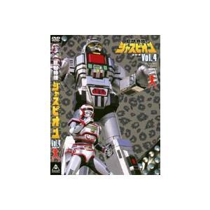 巨獣特捜ジャスピオン VOL.4(完) [DVD]|guruguru