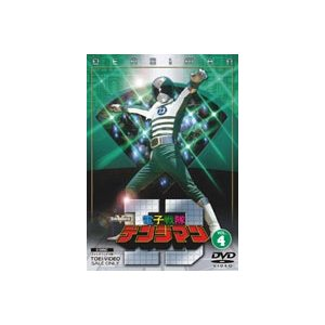 電子戦隊デンジマン Vol.4 [DVD]|guruguru