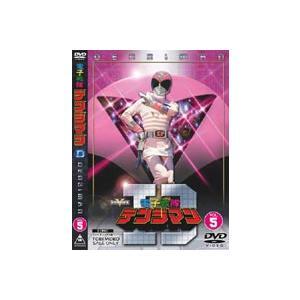 電子戦隊デンジマン Vol.5 [DVD]|guruguru