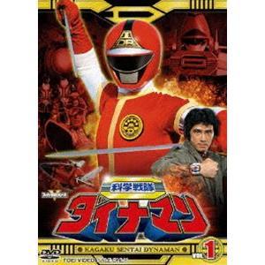 科学戦隊ダイナマン VOL.1 [DVD] guruguru