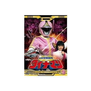 科学戦隊ダイナマン VOL.5 [DVD] guruguru