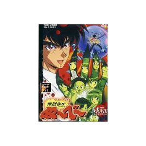 地獄先生ぬ〜べ〜 THE MOVIE [DVD]|guruguru