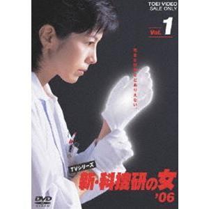 新・科捜研の女'06 VOL.1 [DVD]|guruguru