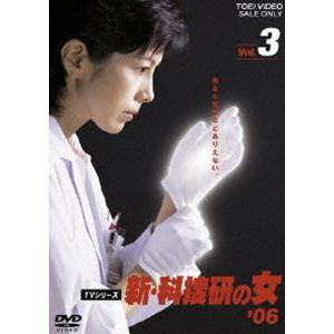 新・科捜研の女'06 VOL.3 [DVD]|guruguru