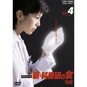 新・科捜研の女'06 VOL.4 [DVD]|guruguru