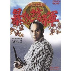吉宗評判記 暴れん坊将軍 第一部 傑作選(2) [DVD]|guruguru