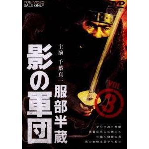 服部半蔵 影の軍団 VOL.3 [DVD]|guruguru