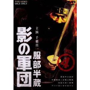 服部半蔵 影の軍団 VOL.4 [DVD]|guruguru