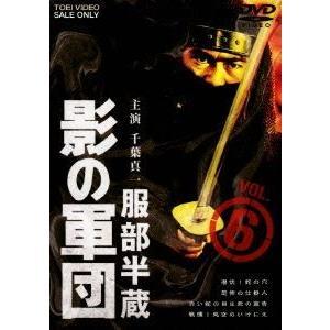 服部半蔵 影の軍団 VOL.6 [DVD]|guruguru