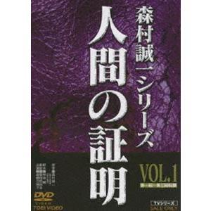 人間の証明 VOL.1 [DVD]|guruguru