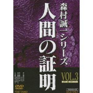 人間の証明 VOL.3 [DVD]|guruguru