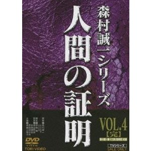 人間の証明 VOL.4 [DVD]|guruguru