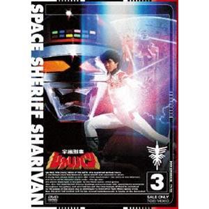 宇宙刑事シャリバン VOL.3 [DVD]|guruguru