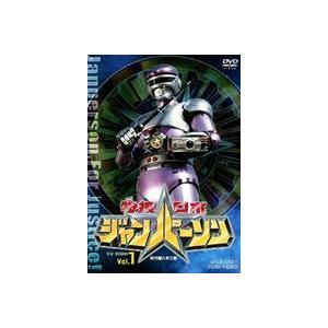 特捜ロボ ジャンパーソン VOL.1 [DVD]|guruguru