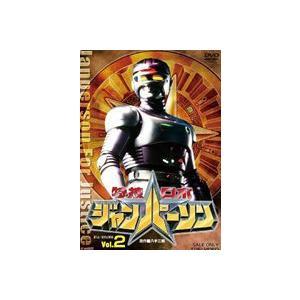 特捜ロボ ジャンパーソン VOL.2 [DVD]|guruguru