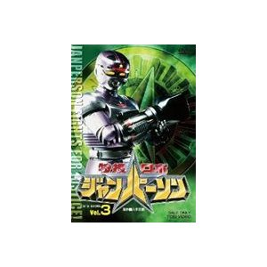 特捜ロボ ジャンパーソン VOL.3 [DVD]|guruguru