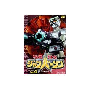 特捜ロボ ジャンパーソン VOL.4 [DVD]|guruguru