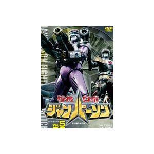 特捜ロボ ジャンパーソン VOL.5 [DVD]|guruguru