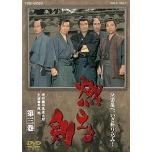 燃えよ剣 第三巻 [DVD] guruguru