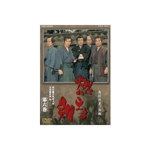 燃えよ剣 第六巻 [DVD] guruguru