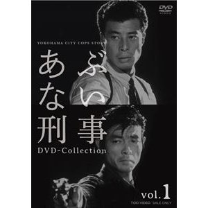 あぶない刑事 DVD Collection VOL.1 [DVD]|guruguru