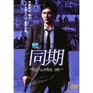 同期 [DVD]|guruguru