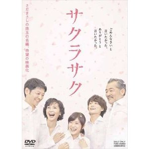 サクラサク [DVD]|guruguru