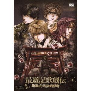最遊記歌劇伝-God Child- [DVD]|guruguru