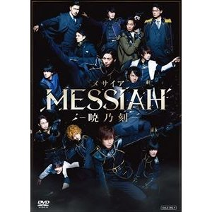 舞台「メサイア-暁乃刻-」 [DVD]|guruguru