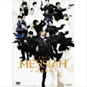 舞台「メサイア-月詠乃刻-」 [DVD]|guruguru