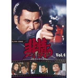 非情のライセンス 第2シリーズ コレクターズDVD VOL.4 [DVD]|guruguru