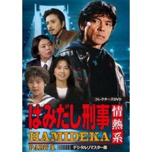 はみだし刑事情熱系 PART1 コレクターズDVD<デジタルリマスター版> [DVD] guruguru