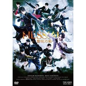 舞台「メサイア-黎明乃刻-」 [DVD]|guruguru