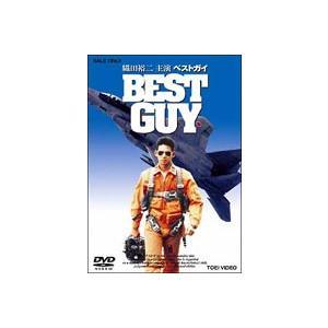ベストガイ BEST GUY [DVD] :DSZ...