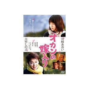 オカンの嫁入り DVD