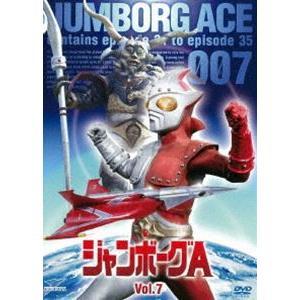 ジャンボーグA VOL.7 [DVD]