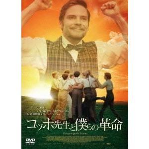 コッホ先生と僕らの革命 [DVD] guruguru